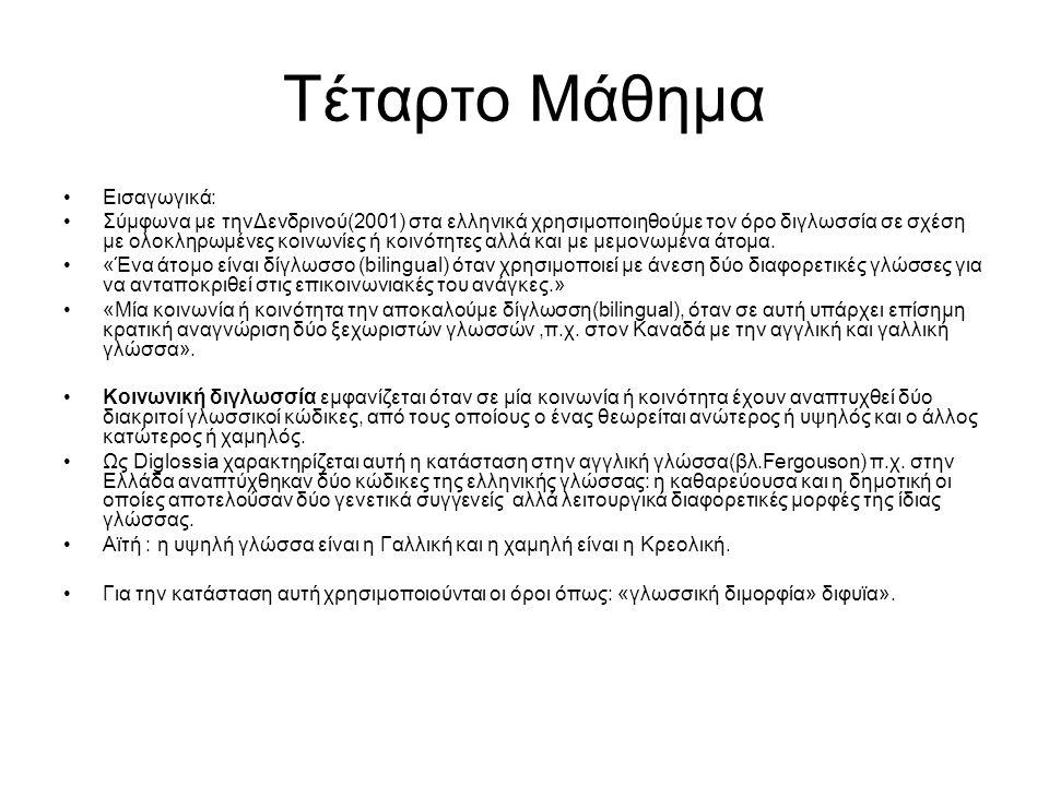 Περιεχόμενα τετάρτου μαθήματος 1.Τυπολογία της Διγλωσσίας 2.
