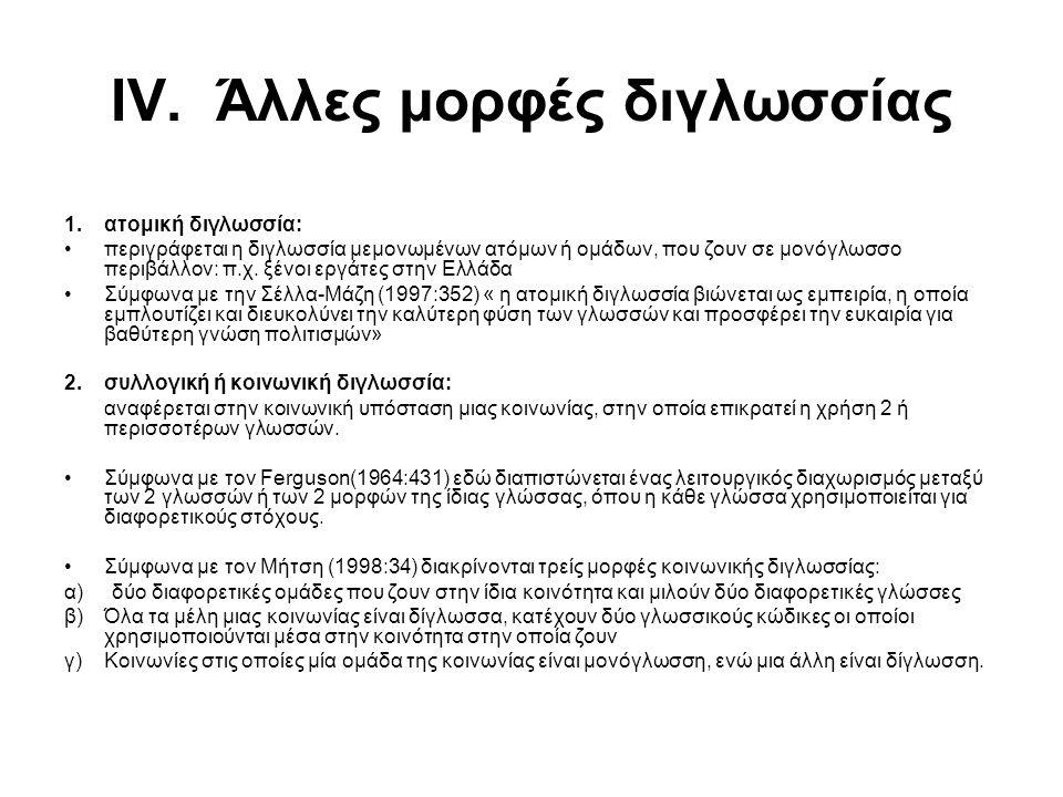 ΙV. Άλλες μορφές διγλωσσίας 1.ατομική διγλωσσία: περιγράφεται η διγλωσσία μεμονωμένων ατόμων ή ομάδων, που ζουν σε μονόγλωσσο περιβάλλον: π.χ. ξένοι ε