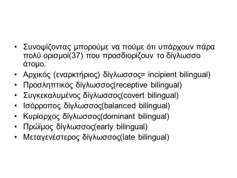 Συνοψίζοντας μπορούμε να πούμε ότι υπάρχουν πάρα πολύ ορισμοί(37) που προσδιορίζουν το δίγλωσσο άτομο.
