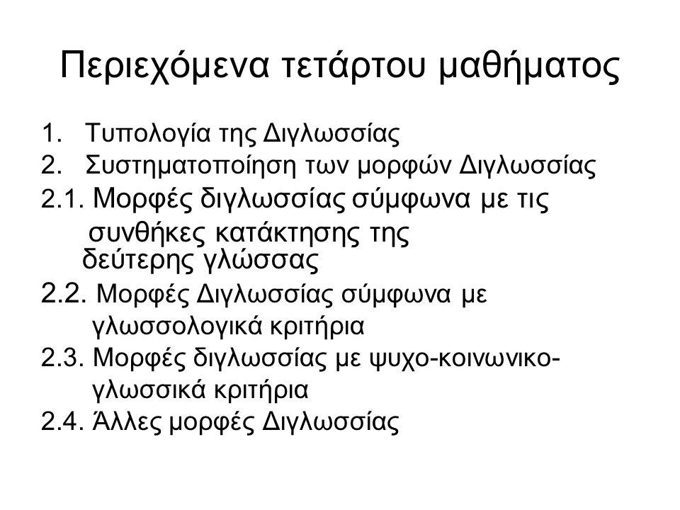 Περιεχόμενα τετάρτου μαθήματος 1. Τυπολογία της Διγλωσσίας 2.