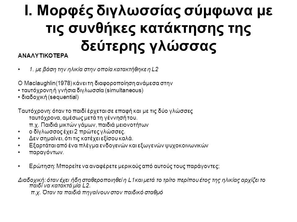 Ι.Μορφές διγλωσσίας σύμφωνα με τις συνθήκες κατάκτησης της δεύτερης γλώσσας 2.
