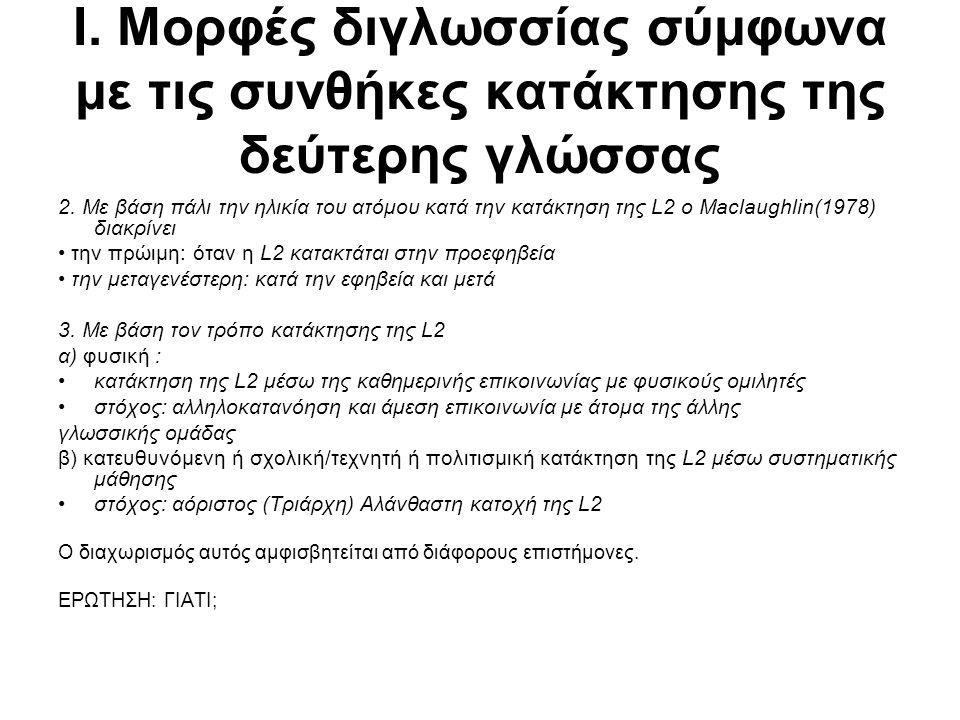 Ι. Μορφές διγλωσσίας σύμφωνα με τις συνθήκες κατάκτησης της δεύτερης γλώσσας 2.