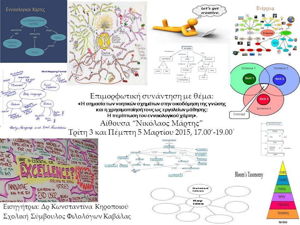 Επιμορφωτική συνάντηση με θέμα: «Η σημασία των νοητικών σχημάτων στην οικοδόμηση της γνώσης και η χρησιμοποίησή τους ως εργαλείων μάθησης: Η περίπτωση του εννοιολογικού χάρτη».