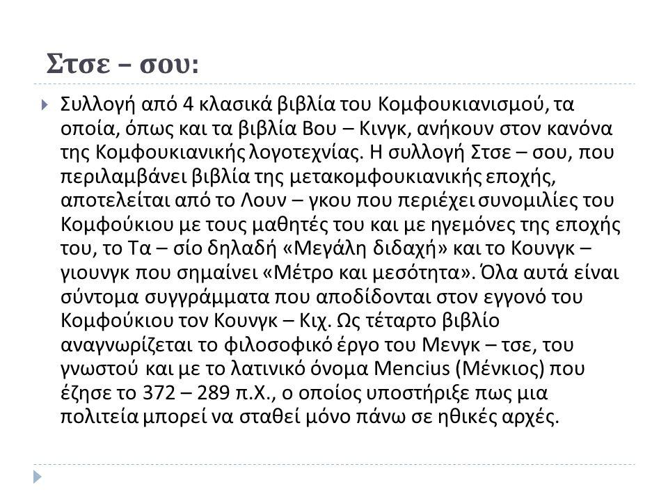 Στσε – σου :  Συλλογή από 4 κλασικά βιβλία του Κομφουκιανισμού, τα οποία, όπως και τα βιβλία Βου – Κινγκ, ανήκουν στον κανόνα της Κομφουκιανικής λογοτεχνίας.