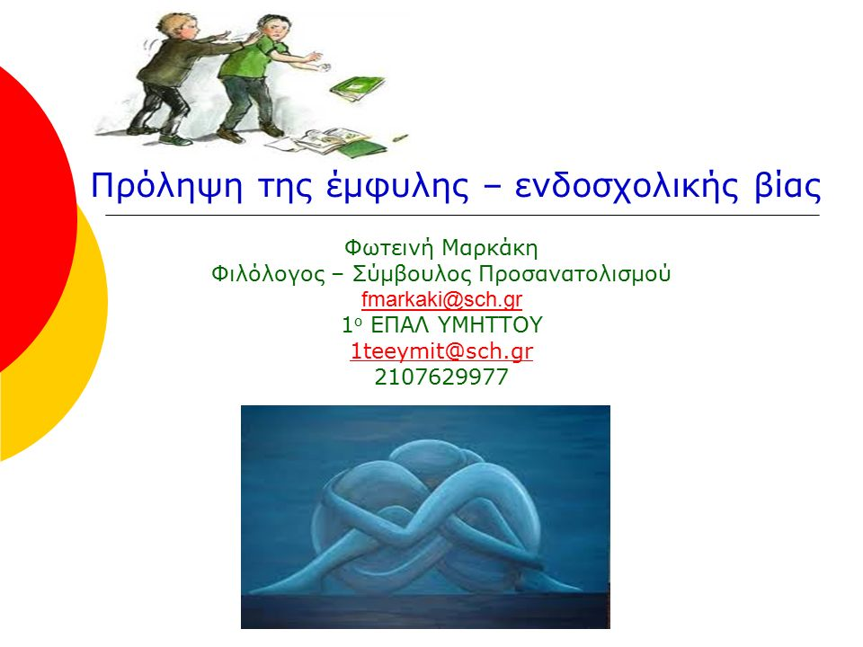 Πρόληψη της έμφυλης – ενδοσχολικής βίας Φωτεινή Μαρκάκη Φιλόλογος – Σύμβουλος Προσανατολισμού fmarkaki@sch.gr 1 ο ΕΠΑΛ ΥΜΗΤΤΟΥ 1teeymit@sch.gr 2107629977