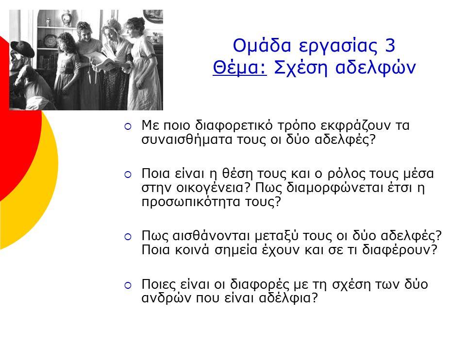 Ομάδα εργασίας 3 Θέμα: Σχέση αδελφών  Με ποιο διαφορετικό τρόπο εκφράζουν τα συναισθήματα τους οι δύο αδελφές.