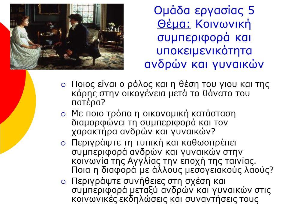 Ομάδα εργασίας 5 Θέμα: Κοινωνική συμπεριφορά και υποκειμενικότητα ανδρών και γυναικών  Ποιος είναι ο ρόλος και η θέση του γιου και της κόρης στην οικογένεια μετά το θάνατο του πατέρα.