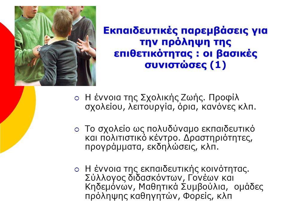 Εκπαιδευτικές παρεμβάσεις για την πρόληψη της επιθετικότητας : οι βασικές συνιστώσες Εκπαιδευτικές παρεμβάσεις για την πρόληψη της επιθετικότητας : οι βασικές συνιστώσες (1)  Η έννοια της Σχολικής Ζωής.