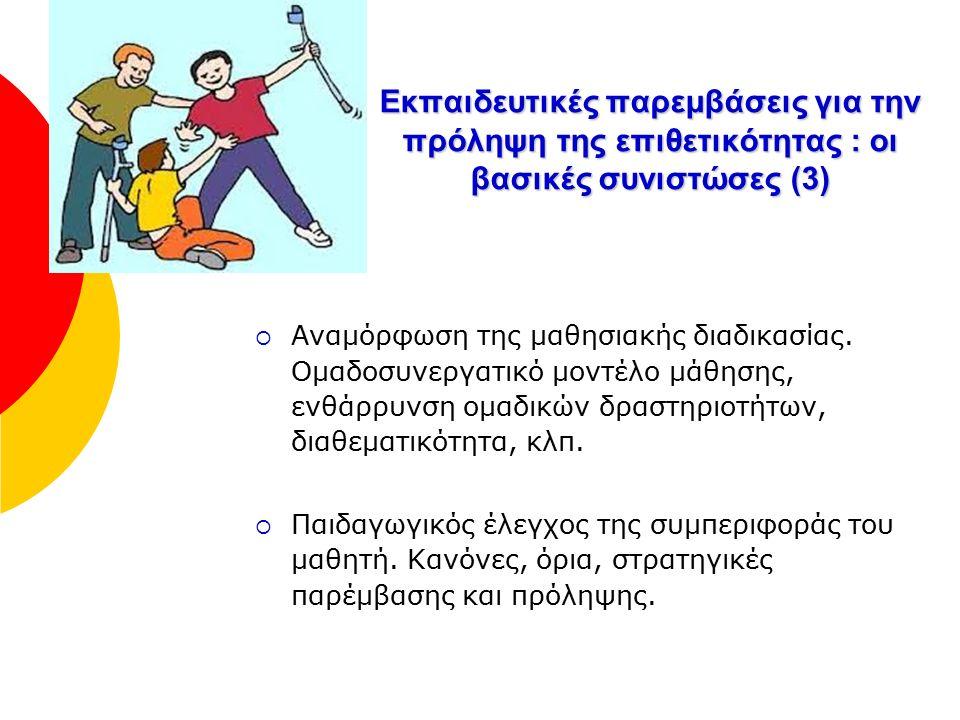 Εκπαιδευτικές παρεμβάσεις για την πρόληψη της επιθετικότητας : οι βασικές συνιστώσες (3)  Αναμόρφωση της μαθησιακής διαδικασίας.