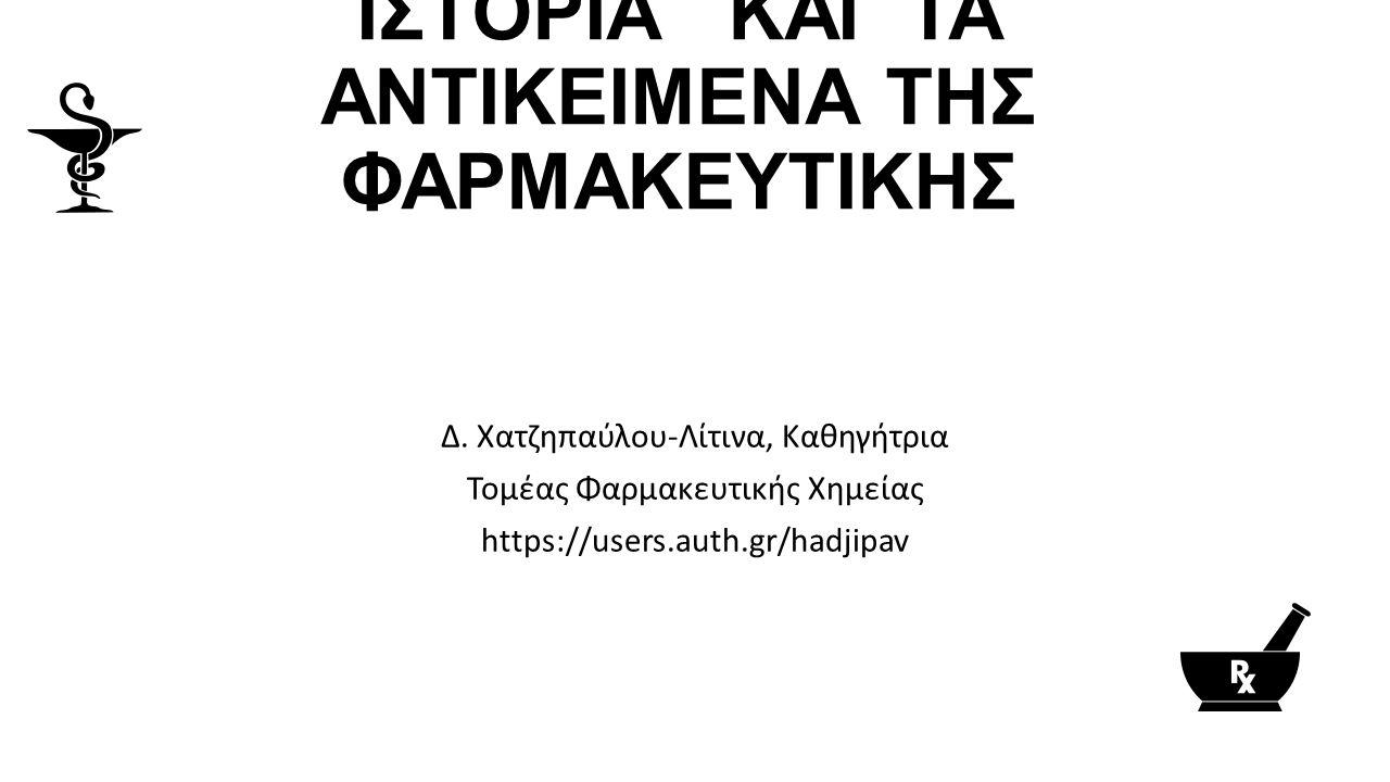 Διδάσκοντες: Λάζαρη Δ., επίκουρη καθηγήτρια Ρέκκα Ε., καθηγήτρια Χατζηπαύλου-Λίτινα Δ., καθηγήτρια Εκπαιδευτικό υλικό: Σημειώσεις των Ρέκκα και Χατζηπαύλου βρίσκονται στον ιστοχώρο: https://users.auth.gr/hadjipav