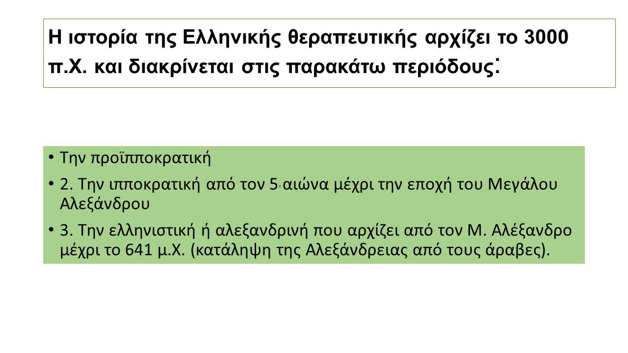 Η ιστορία της Ελληνικής θεραπευτικής αρχίζει το 3000 π.Χ.