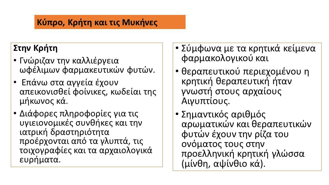 Κύπρο, Κρήτη και τις Μυκήνες Στην Κρήτη Γνώριζαν την καλλιέργεια ωφέλιμων φαρμακευτικών φυτών.