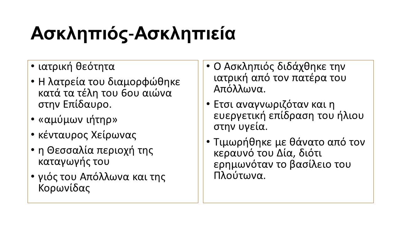 Ασκληπιός ‐ Ασκληπιεία ιατρική θεότητα Η λατρεία του διαμορφώθηκε κατά τα τέλη του 6ου αιώνα στην Επίδαυρο.