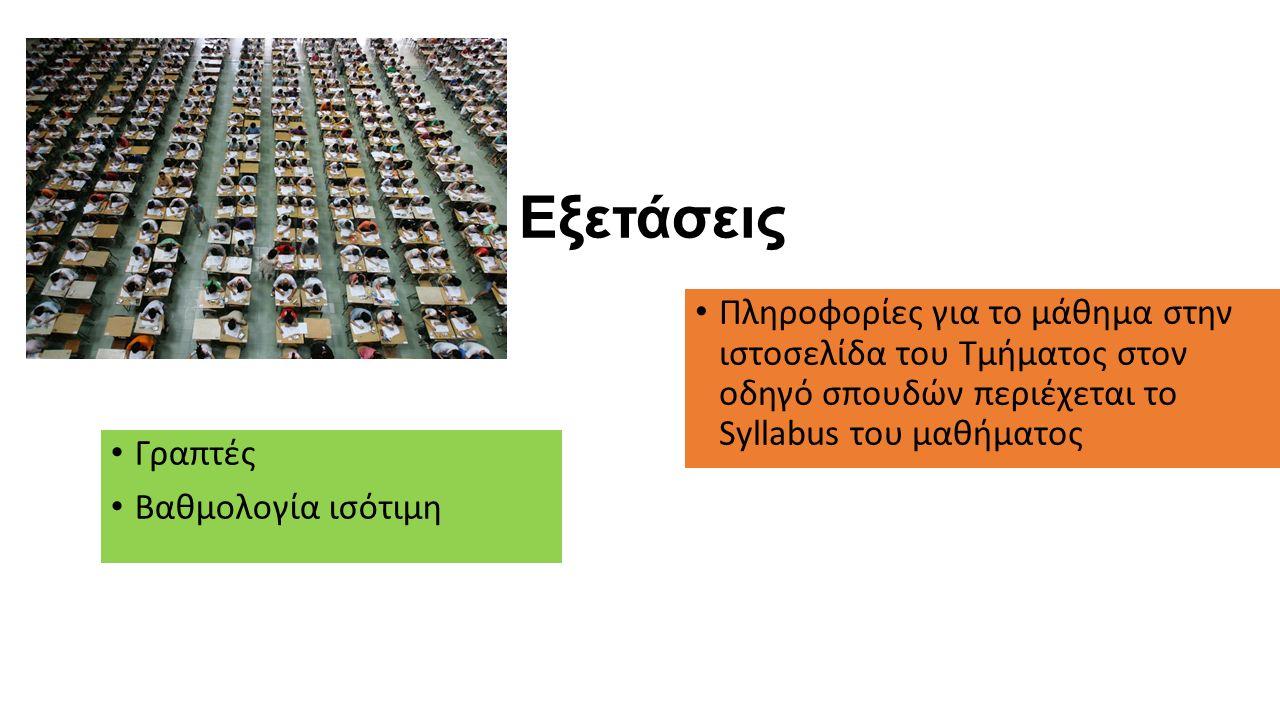 Χατζηπαύλου-Τρόπος εξέτασης Ένα από τα δύο….1.