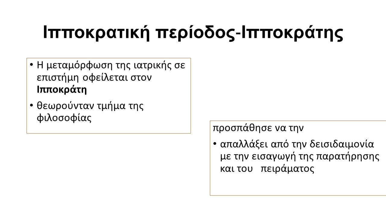 Ιπποκρατική περίοδος ‐ Ιπποκράτης Η μεταμόρφωση της ιατρικής σε επιστήμη οφείλεται στον Ιπποκράτη θεωρούνταν τμήμα της φιλοσοφίας προσπάθησε να την απαλλάξει από την δεισιδαιμονία με την εισαγωγή της παρατήρησης και του πειράματος