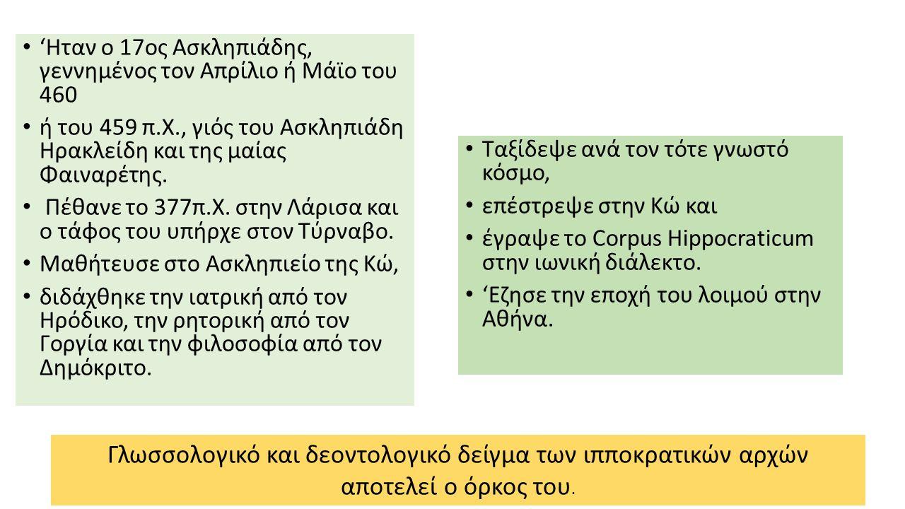 'Ηταν ο 17ος Ασκληπιάδης, γεννημένος τον Απρίλιο ή Μάϊο του 460 ή του 459 π.Χ., γιός του Ασκληπιάδη Ηρακλείδη και της μαίας Φαιναρέτης.