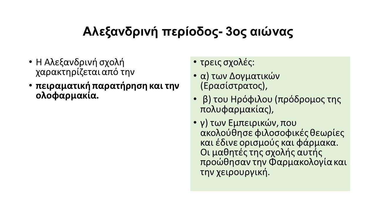 Αλεξανδρινή περίοδος- 3ος αιώνας Η Αλεξανδρινή σχολή χαρακτηρίζεται από την πειραματική παρατήρηση και την ολοφαρμακία.
