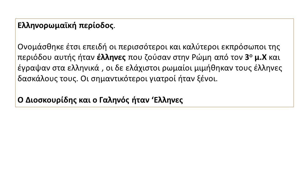 Ελληνορωμαϊκή περίοδος.