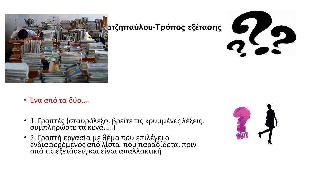 Θεόφραστος- Τύρταμος Ερεσσό της Λέσβου 371π.Χ.