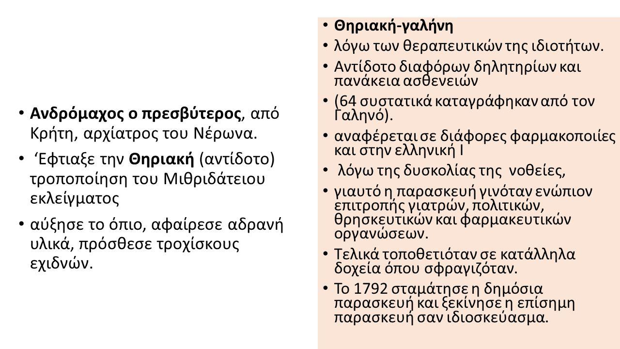 Ανδρόμαχος ο πρεσβύτερος, από Κρήτη, αρχίατρος του Νέρωνα.