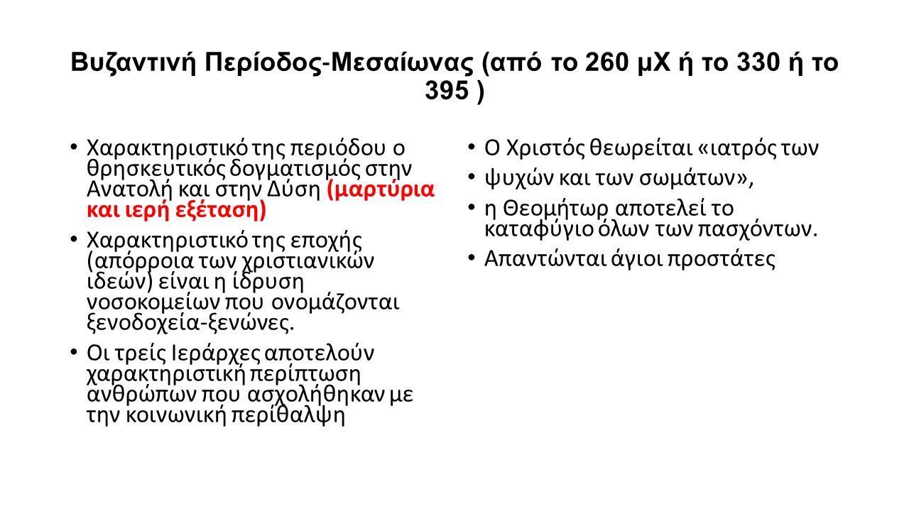 Βυζαντινή Περίοδος ‐ Μεσαίωνας (από το 260 μΧ ή το 330 ή το 395 ) Χαρακτηριστικό της περιόδου ο θρησκευτικός δογματισμός στην Ανατολή και στην Δύση (μαρτύρια και ιερή εξέταση) Χαρακτηριστικό της εποχής (απόρροια των χριστιανικών ιδεών) είναι η ίδρυση νοσοκομείων που ονομάζονται ξενοδοχεία‐ξενώνες.