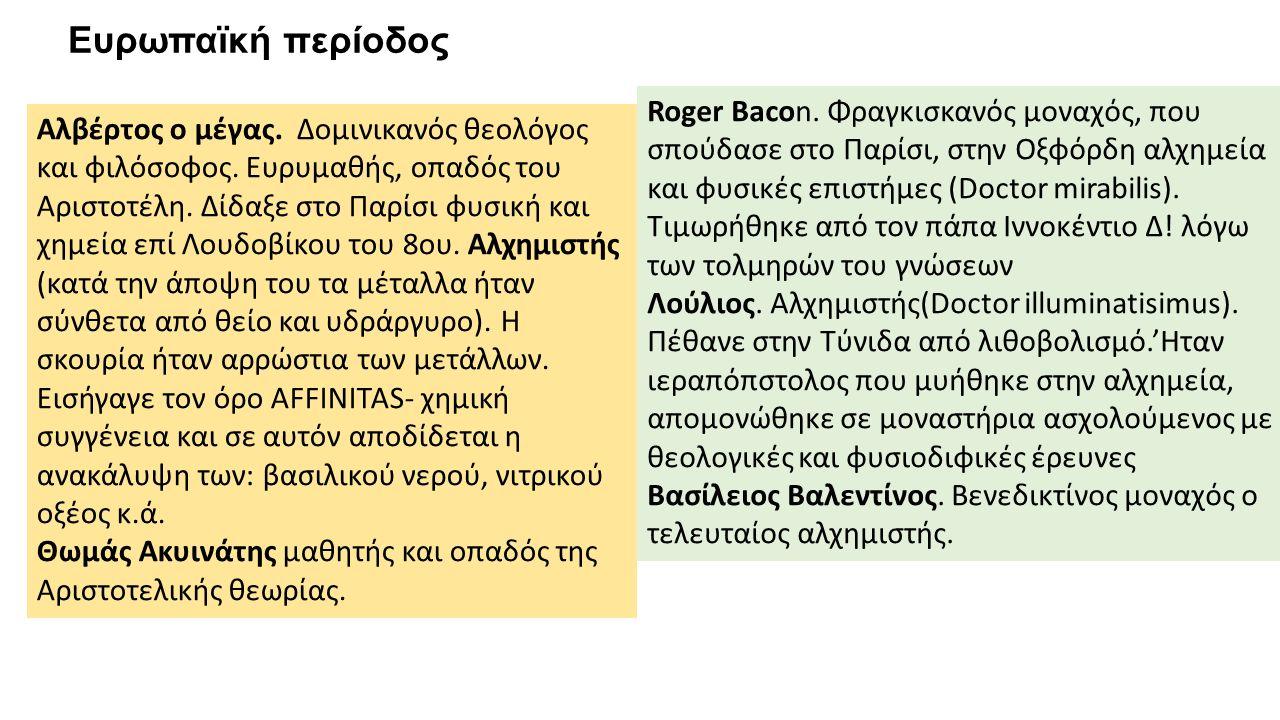 Ευρωπαϊκή περίοδος Αλβέρτος ο μέγας.Δομινικανός θεολόγος και φιλόσοφος.