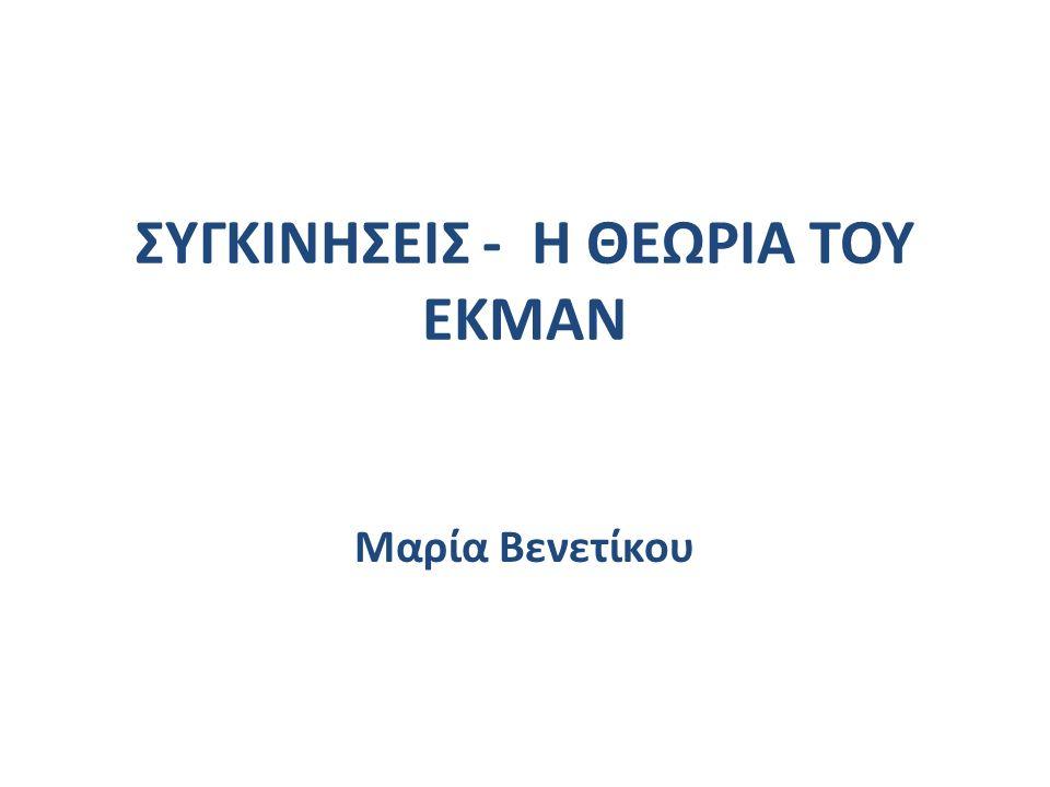 ΣΥΓΚΙΝΗΣΕΙΣ - Η ΘΕΩΡΙΑ ΤΟΥ EKMAN Μαρία Βενετίκου
