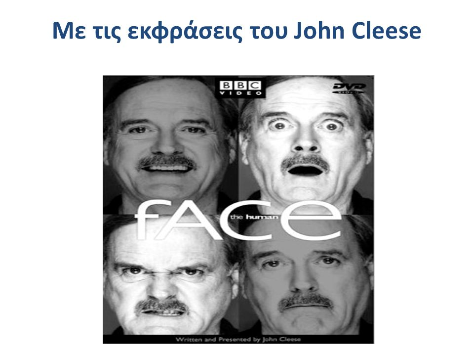 Με τις εκφράσεις του John Cleese