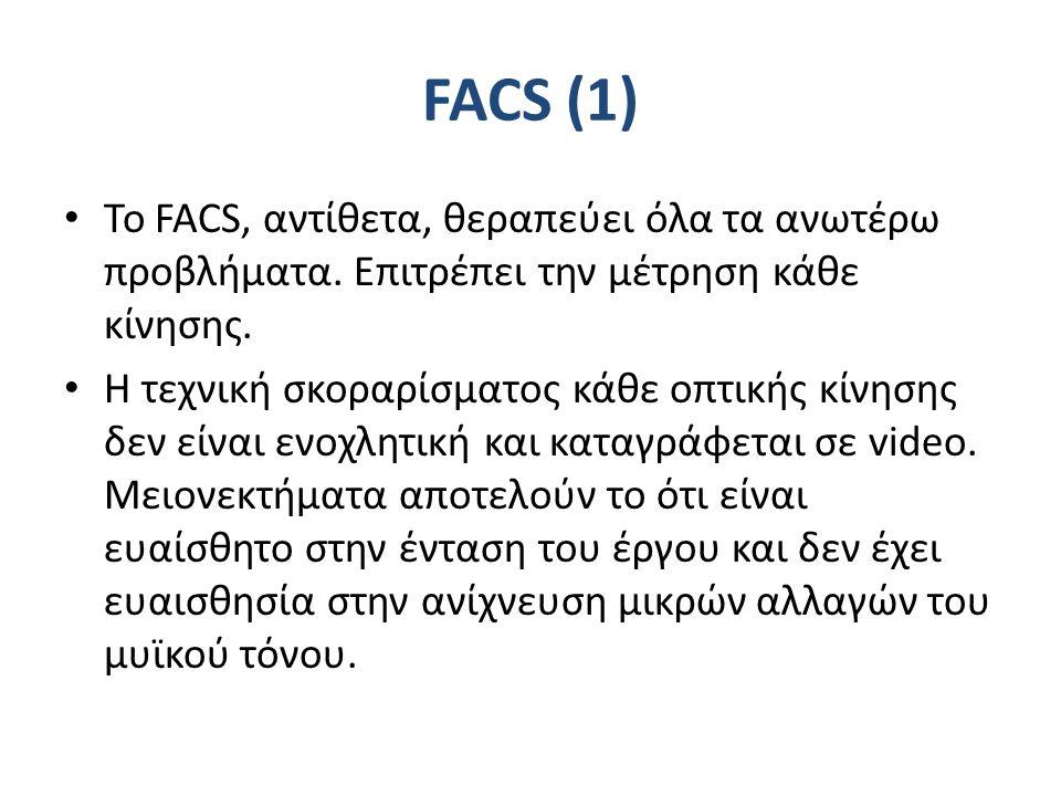 FACS (1) Το FACS, αντίθετα, θεραπεύει όλα τα ανωτέρω προβλήματα.