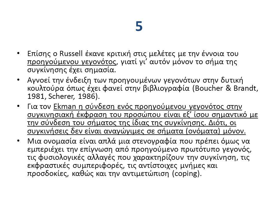 5 Επίσης ο Russell έκανε κριτική στις μελέτες με την έννοια του προηγούμενου γεγονότος, γιατί γι' αυτόν μόνον το σήμα της συγκίνησης έχει σημασία.