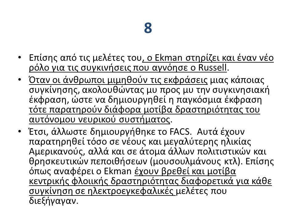 8 Επίσης από τις μελέτες του, o Ekman στηρίζει και έναν νέο ρόλο για τις συγκινήσεις που αγνόησε ο Russell.