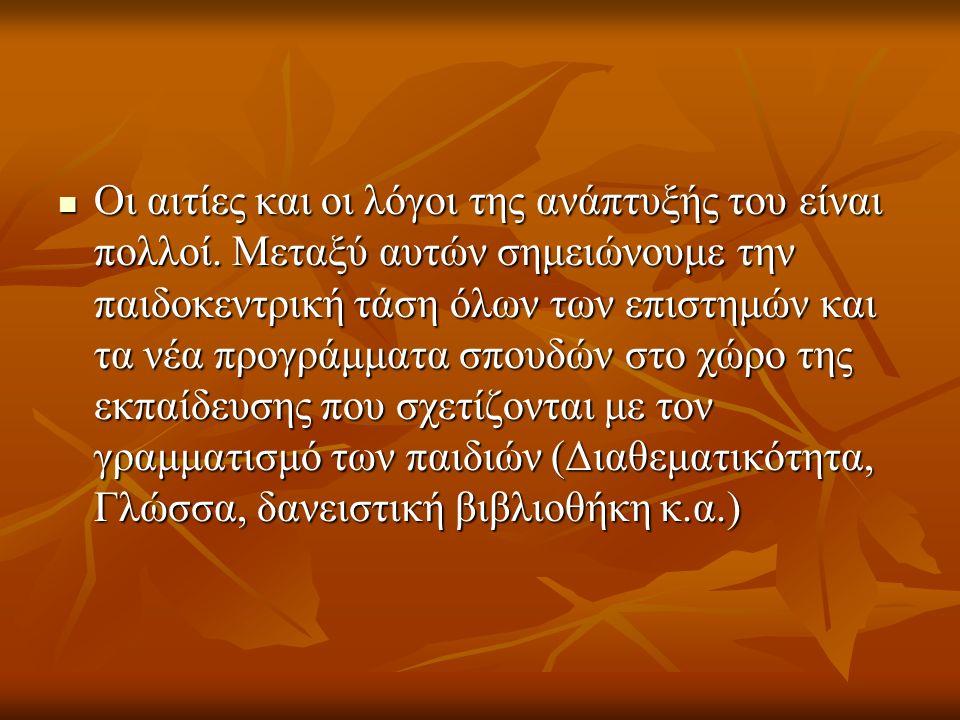 α) ΑΠΩΛΕΙΑ/ΘΑΝΑΤΟΣ Αρχικά τα βιβλία διαπραγματεύονταν τον θάνατο ζώων.