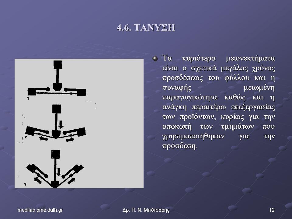 12medilab.pme.duth.grΔρ. Π. Ν. Μπότσαρης 4.6.