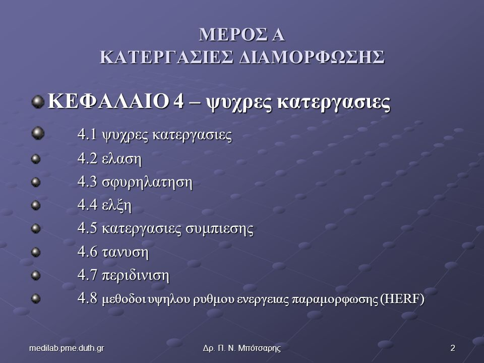 13medilab.pme.duth.grΔρ.Π. Ν. Μπότσαρης 4.7.
