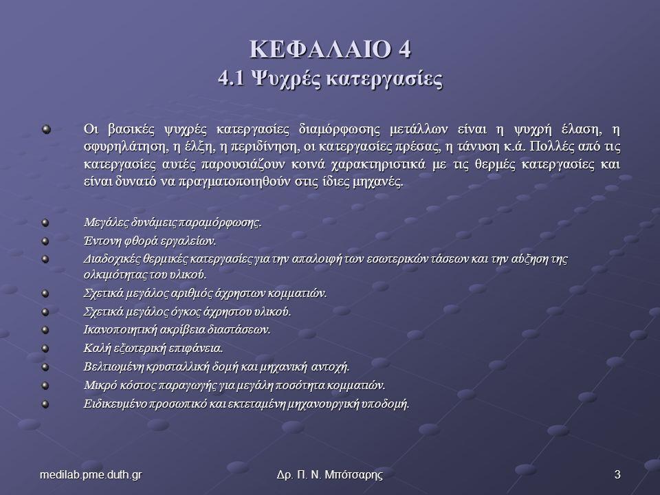 4medilab.pme.duth.grΔρ. Π. Ν. Μπότσαρης ΚΕΦΑΛΑΙΟ 4 – Ψυχρές κατεργασίες