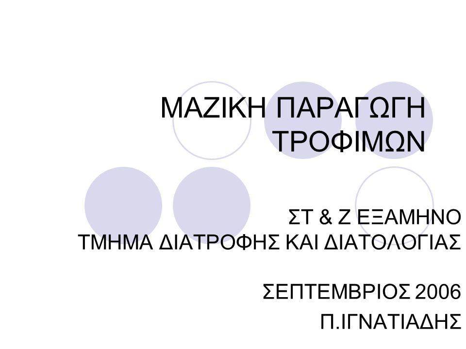 ΣΧΕΔΙΑΣΜΟΣ ΧΩΡΩΝ ΚΑΙ ΕΓΚΑΤΑΣΤΑΣΕΩΝ(ΙΙ) ΠΟΛΥΠΛΟΚΟΤΗΤΑ……… 1)Ποικιλία μεθόδων παραγωγής και σερβιρίσματος 2)Μεγάλη ποικιλία πρώτων υλών 3)Ευπάθεια του τελικού προίοντος 4)Αστάθεια της ζήτησης του προίοντος