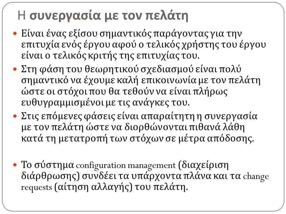 Οι κυριότερες κατηγορίες της διαχείρισης του έργου Η οικονομική διαχείριση, Ο έλεγχος ποιότητας Η πρόοδο του έργου, Η διαχείριση μελετών και Η διαχείριση κατασκευών.