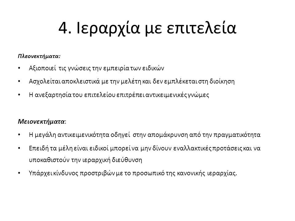 ΣΤΥΛ ΗΓΕΣΙΑΣ (με βάση τη θεωρία των Blake και Mouton) ΧΑΜΗΛΟ, 1 ΥΨΗΛΟ, 9 ΧΑΜΗΛΟ, 1ΥΨΗΛΟ, 9 Ενδιαφέρον στο ανθρώπινοστοιχείο=Σχέση Ενδιαφέρον στο παραγόμενο έργο, στους στόχους Ανθρωπιστικό στυλ - Διοίκηση κοινωνική Διοίκηση ανεμική Συμμετοχικό ή δημοκρατικό στυλ διοίκησης Διοίκηση αυταρχική 1.9 Πειστικό στυλ διοίκησης Διοίκηση Συμβιβασμού 1.1 9.9 9.1 5.5
