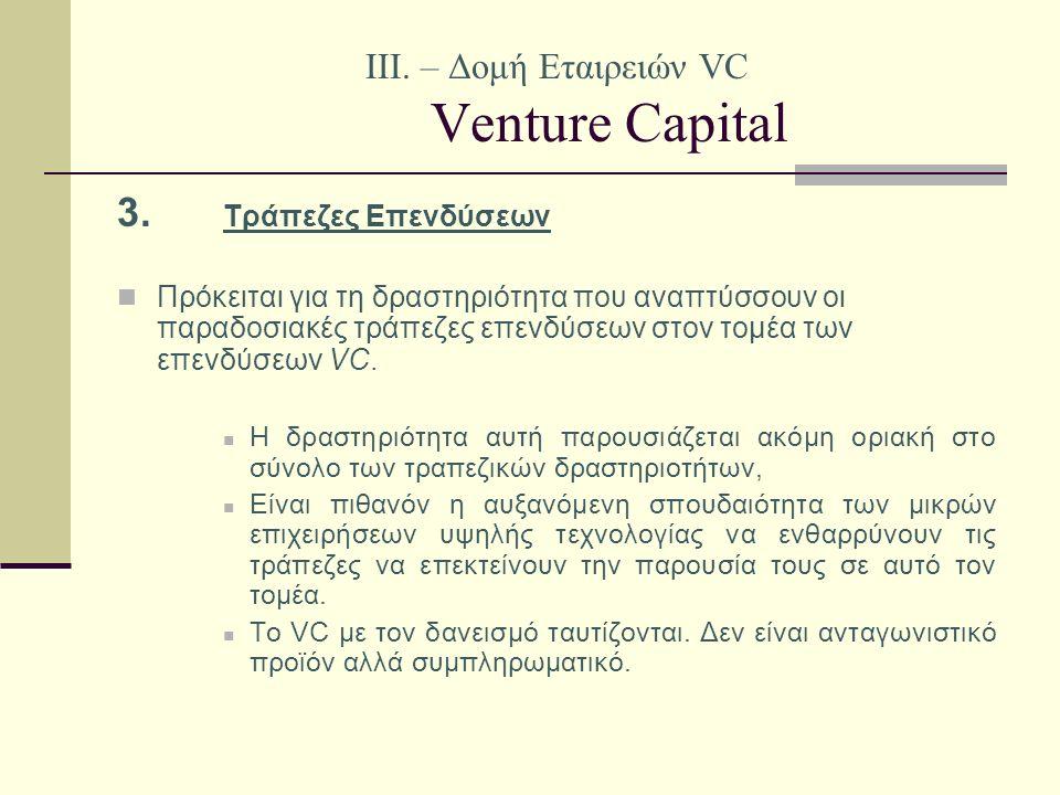 IΙI. – Δομή Εταιρειών VC Venture Capital 3.