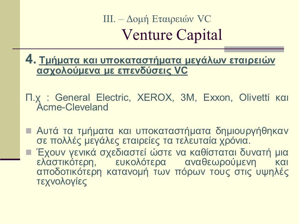IΙI. – Δομή Εταιρειών VC Venture Capital 4.