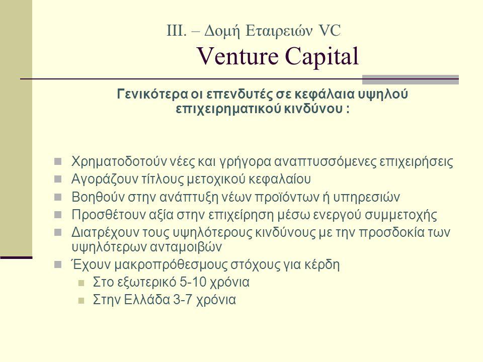 IΙI. – Δομή Εταιρειών VC Venture Capital Γενικότερα οι επενδυτές σε κεφάλαια υψηλού επιχειρηματικού κινδύνου : Χρηματοδοτούν νέες και γρήγορα αναπτυσσ