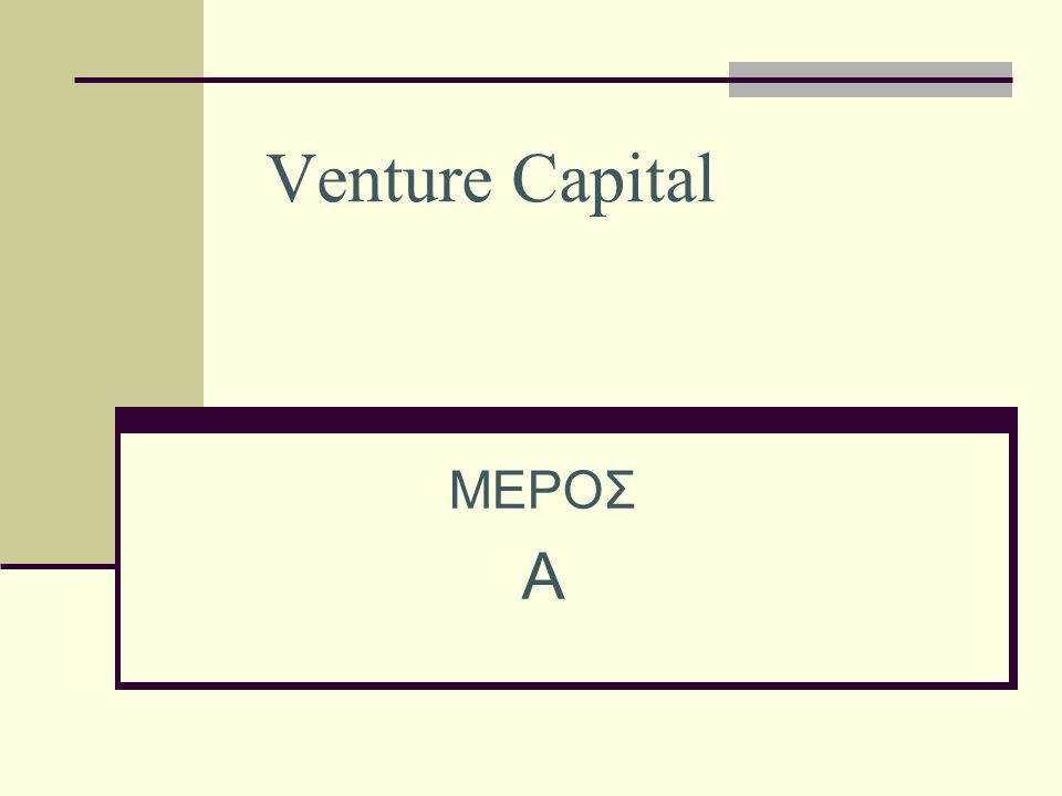 Venture Capital ΜΕΡΟΣ Α