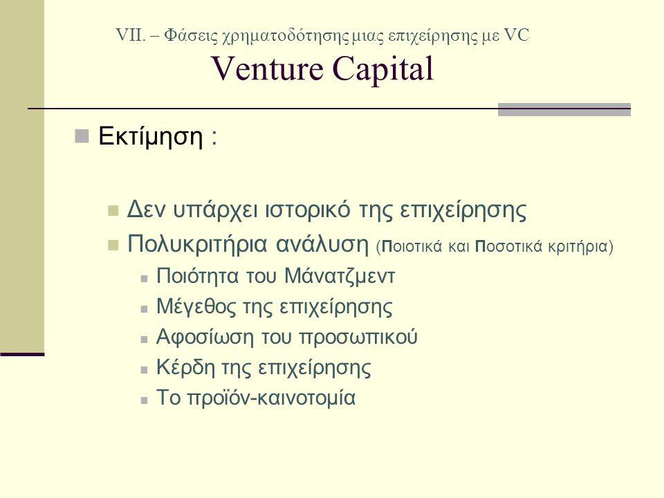 VII. – Φάσεις χρηματοδότησης μιας επιχείρησης με VC Venture Capital Εκτίμηση : Δεν υπάρχει ιστορικό της επιχείρησης Πολυκριτήρια ανάλυση (Ποιοτικά και