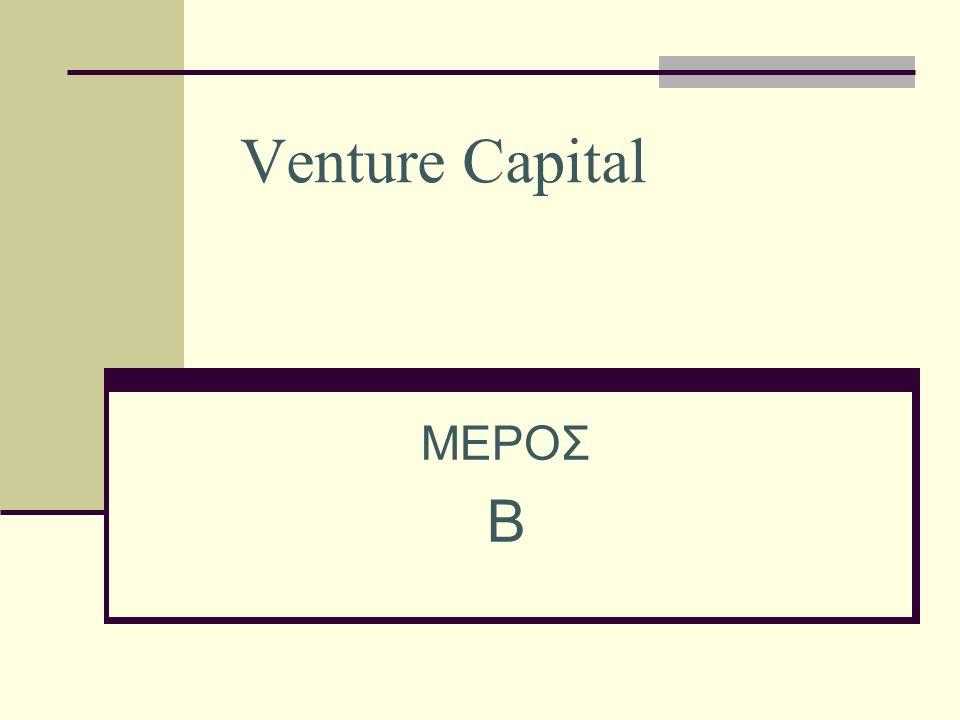 Venture Capital ΜΕΡΟΣ Β