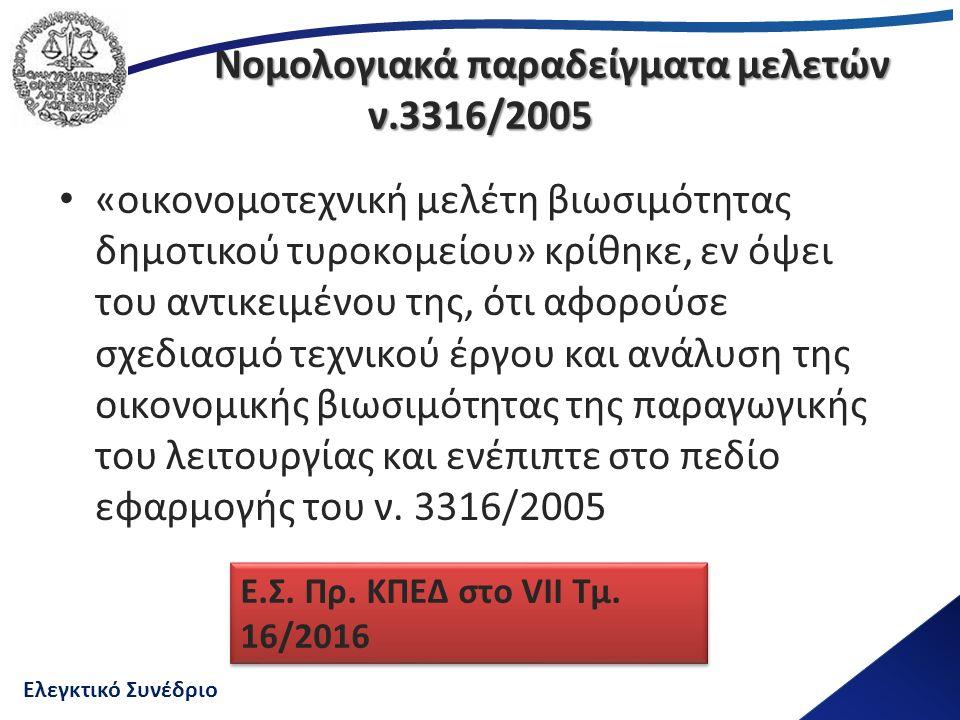 Ελεγκτικό Συνέδριο Νομολογιακά παραδείγματα μελετών ν.3316/2005 «οικονομοτεχνική μελέτη βιωσιμότητας δημοτικού τυροκομείου» κρίθηκε, εν όψει του αντικειμένου της, ότι αφορούσε σχεδιασμό τεχνικού έργου και ανάλυση της οικονομικής βιωσιμότητας της παραγωγικής του λειτουργίας και ενέπιπτε στο πεδίο εφαρμογής του ν.