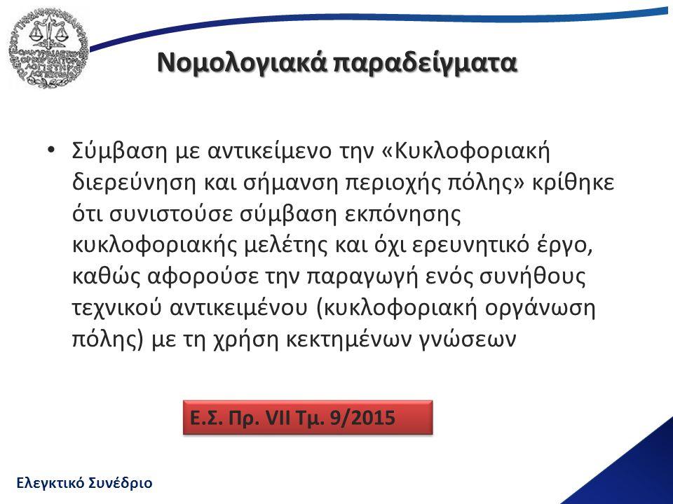 Ελεγκτικό Συνέδριο Νομολογιακά παραδείγματα Σύμβαση με αντικείμενο την «Κυκλοφοριακή διερεύνηση και σήμανση περιοχής πόλης» κρίθηκε ότι συνιστούσε σύμ