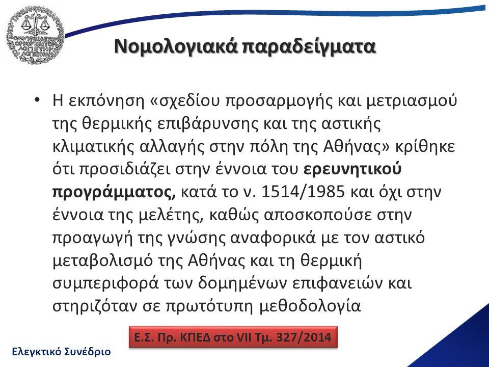 Ελεγκτικό Συνέδριο Νομολογιακά παραδείγματα Η εκπόνηση «σχεδίου προσαρμογής και μετριασμού της θερμικής επιβάρυνσης και της αστικής κλιματικής αλλαγής στην πόλη της Αθήνας» κρίθηκε ότι προσιδιάζει στην έννοια του ερευνητικού προγράμματος, κατά το ν.