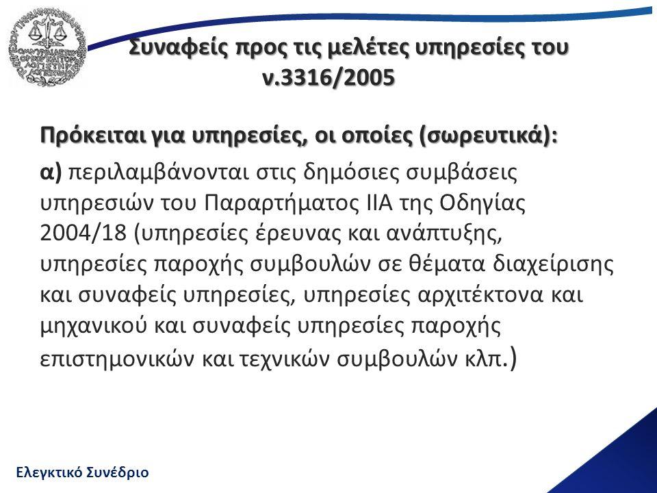 Ελεγκτικό Συνέδριο Συναφείς προς τις μελέτες υπηρεσίες του ν.3316/2005 Πρόκειται για υπηρεσίες, οι οποίες (σωρευτικά): α) περιλαμβάνονται στις δημόσιες συμβάσεις υπηρεσιών του Παραρτήματος IIΑ της Οδηγίας 2004/18 (υπηρεσίες έρευνας και ανάπτυξης, υπηρεσίες παροχής συμβουλών σε θέματα διαχείρισης και συναφείς υπηρεσίες, υπηρεσίες αρχιτέκτονα και μηχανικού και συναφείς υπηρεσίες παροχής επιστημονικών και τεχνικών συμβουλών κλπ.)