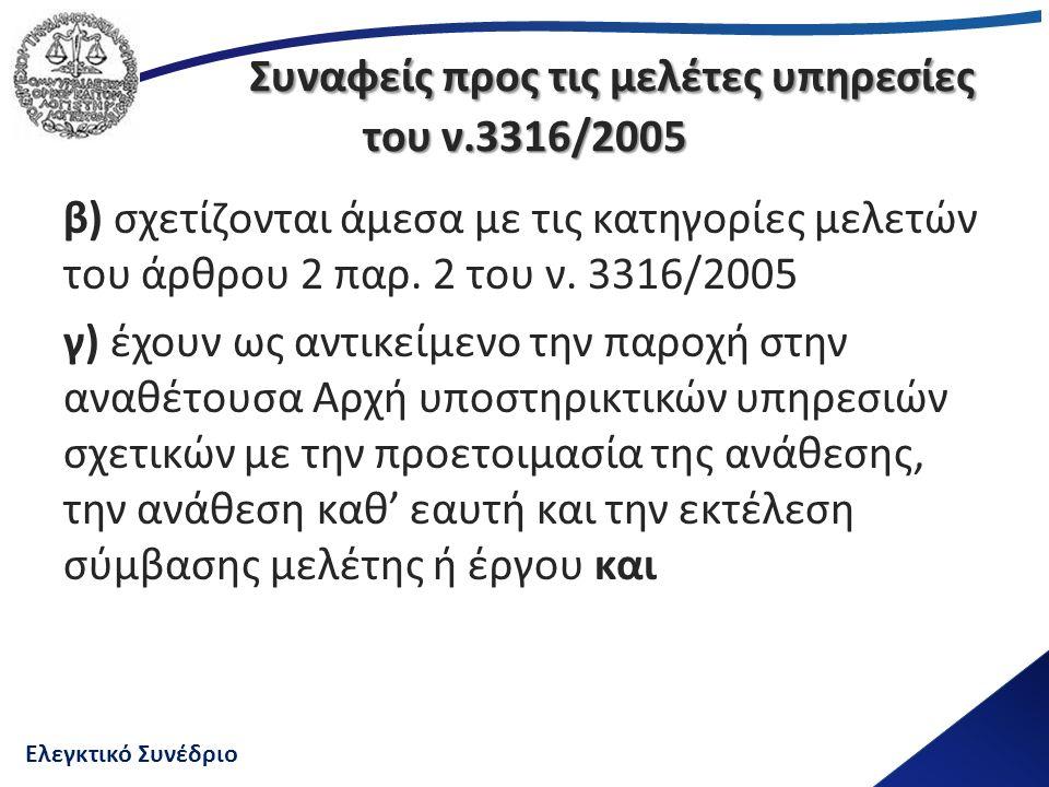 Ελεγκτικό Συνέδριο Συναφείς προς τις μελέτες υπηρεσίες του ν.3316/2005 β) σχετίζονται άμεσα με τις κατηγορίες μελετών του άρθρου 2 παρ. 2 του ν. 3316/