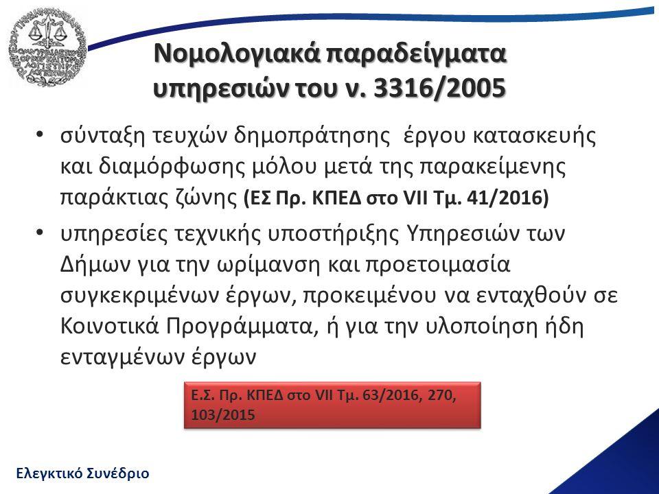 Ελεγκτικό Συνέδριο Νομολογιακά παραδείγματα υπηρεσιών του ν. 3316/2005 σύνταξη τευχών δημοπράτησης έργου κατασκευής και διαμόρφωσης μόλου μετά της παρ